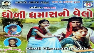 Vayle Vale E Sheno | Dholi Dhamas No Velo | Gujarati New Song By Satish Tarbada | Tulsi Tarbada