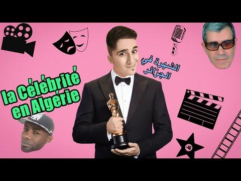 la Célébrité en Algérie - الشهرة في الجزائر (Anouch Mafia , Mazouni)