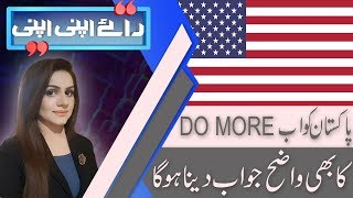 Raey Apni Apni   Discussion on  Iranian Foreign Minister visit   1 Sep 2018   92NewsHD
