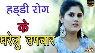 जोड़ो व हड्डियों के दर्द का घरेलु ईलाज l Haddiyon Ke Dard Ka Gharelu Ilaaj | Online India PRG