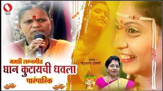 Marathi Lagnageet - Ghaan Kutaychi Dhavla - Paramparik