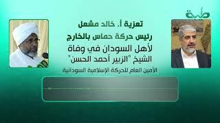 تعزية أ.خالد مشعل رئيس حركة حماس في الخارج بوفاة الشيخ الزبير أحمد الحسن