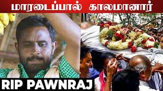 😱Shocking : Sivakarthikeyan பட காமெடி நடிகர் தீடீர் மரணம் | Varuthapadatha Valibar Sangam | Ponram