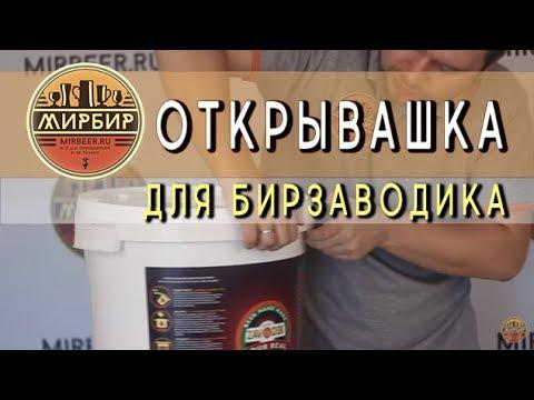 Открывашка для пивоварни BeerZavodik. Как открыть емкость для брожения.