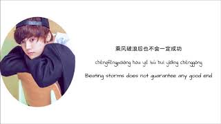 Luhan - Medals (Chinese|Pinyin|Eng Lyrics) | by Bacon Biased
