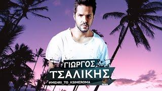 Γιώργος Τσαλίκης - Μέχρι Το Ξημέρωμα - Official Lyric Video