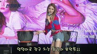 enewstv 청하 ′Why Don′t You Know′ 포인트 안무 ′엉덩이 장구 댄스′ 151119 EP.1