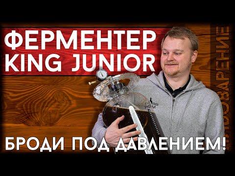 Самый доступный ФЕРМЕНТЕР ПОД ДАВЛЕНИЕМ | Кег KING JUNIOR для брожения и розлива