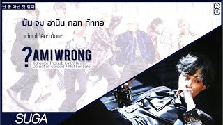 [Karaoke-Thaisub] AM I WRONG - BTS(방탄소년단)
