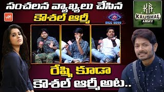 Kaushal Army Reacted on Jabardasth Anchor Rashmi Gautam Comments | Bigg Boss 2 Telugu | YOYO TV NEWS