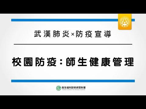 校園防疫:師生健康管理(60秒) - YouTube