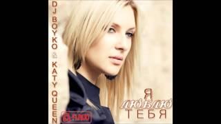 DJ Boyko feat. Katy Queen – Я Люблю Тебя (Igor Impulse Remix)