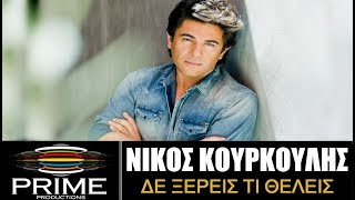 Nikos Kourkoulis - Den ksereis ti theleis    New Digital Single