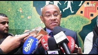 Ahmad Ahmad : «Il est temps que le monde rende à l'Afrique l'honneur d'organiser un Mondial»