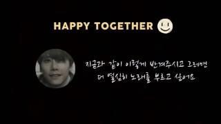 141212 HAPPY TOGETHER 박효신의 눈물 후 토크(feat. 오미자)