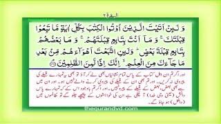 Para 2 - Juz 2 Sayaqul HD Quran Urdu Hindi Translation width=