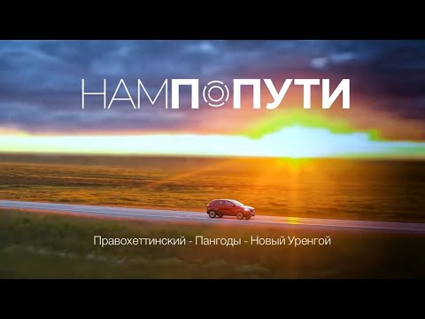 Ямальские посёлки: Правохеттинский, Пангоды. Новый аэропорт Нового Уренгоя #НамПоПути (2 ЧАСТЬ)