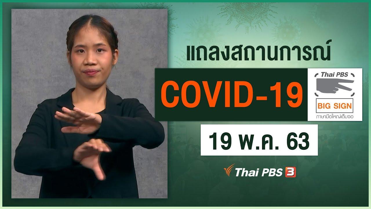 ศูนย์แถลงข่าวรัฐบาลฯ แถลงสถานการณ์โควิด-19 [ภาษามือ] (19 พ.ค. 63)