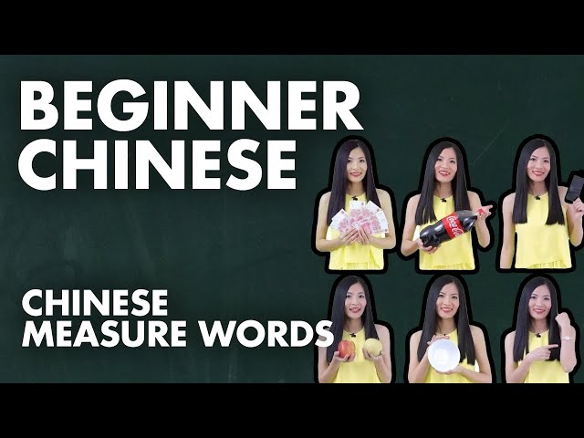 Learn Chinese Conversation for Beginners: Measure Words in Chinese & Language Practice A12