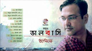 Asif - Tobuo Valobashi | Full Audio Album | Soundtek width=
