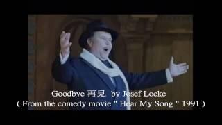 "Goodbye 再見 by Josef Locke 愛爾蘭男高音 ( From the comedy movie "" Hear My Song "" 1991 ) with lyrics"