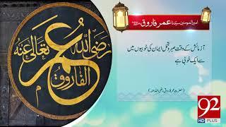 Quote: Hazrat Umar Farooq (RA) - 26 January 2018 - 92NewsHDPlus