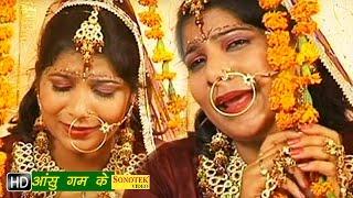 Aansu Gum Ke || आँसू गम के || Pooja Hooda || Haryanvi New Songs