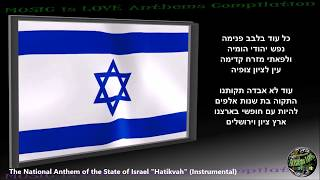 "Israel National Anthem ""Hatikvah"" INSTRUMENTAL with lyrics"