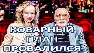 Коварный план Джигарханяна наказать обогатившуюся жену провалился  (27.02.2018)