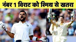 Virat Kohli की नंबर 1 की कुर्सी को Steve Smith से खतरा   Sports Tak