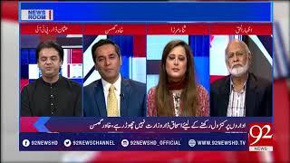 News Room - 27 September 2017 - 92NewsHDPlus