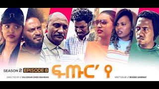 New Eritrean movies Series 2020 // Futur ye  - PART- 8  /ፍጡር 'የ  8 ክፋል  SE02