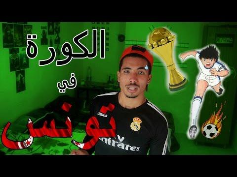 YassTube | Lkoura fi tounes - الكورة في تونس