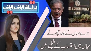 Raey Apni Apni | Shehbaz Sharif remanded in NAB custody for 10 days | 6 Oct 2018 | 92NewsHD