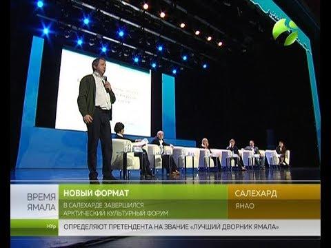 В багаже - новые идеи и знания. В Салехарде завершился III Арктический культурный форум
