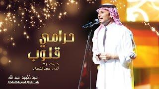 عبدالمجيد عبدالله - حرامي قلوب (حصرياً)   2016