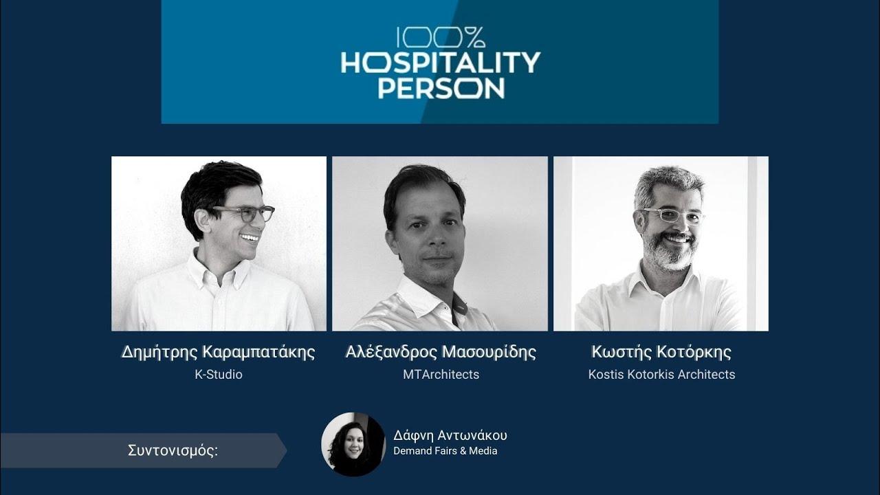 100% Hospitality Person   Δημήτρης Καραμπατάκης   Αλέξανδρος Μασουρίδης   Κωστής Κοτόρκης