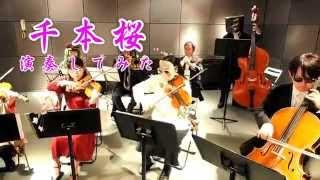 初音ミク 千本桜をオーケストラで演奏してみた/Vocaloid Hatsune Miku