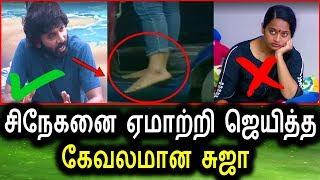 சுஜாவின் அசிங்கமான வேலை | Bigg Boss Tamil Today Online Live | Vijay Tv Promo 1 | 14th September 2017
