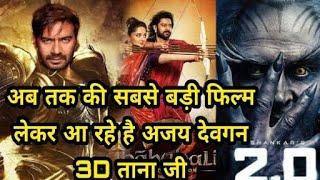 Ajay devgn का धमाका Robot 2.0 और Bahubali 2 को टक्कर देने आ रही है Taana ji the unsung warrior