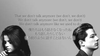 Charlie Puth - We Don't Talk Anymore (feat. Selena Gomez) 和訳 Lyrics