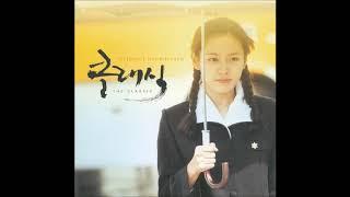 사랑하면 할수록 (우린 아무 것도 할 수 없어) - 영화 클래식 OST