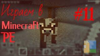 Играем в Minecraft PE #11 Выживание :3