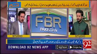 Bakhabar Subh | Corruption in Business Guarantees |  23 August 2018 | 92NewsHD