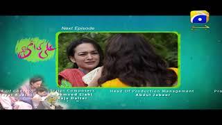 Ali Ki Ammi  - Episode 02 Teaser | HAR PAL GEO