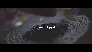 قهوة أمي . تشويقة | Mom's Coffee .Teaser