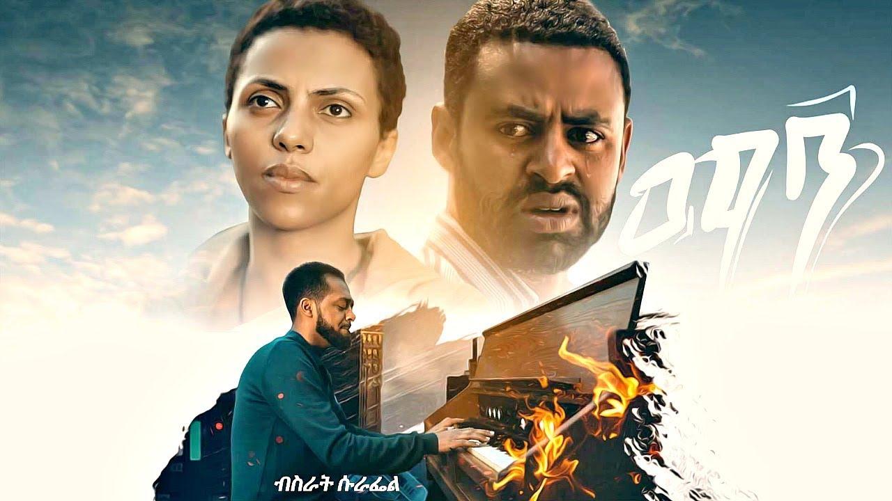 Bisrat Surafel - Man New Ethiopian Music 2019 (Official Video)