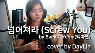 [넘어져라 (Screw You) by Baek A Yeon (백아연)] cover by DayLia  ★Chords ★Lyrics