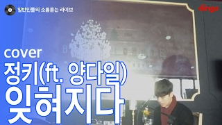 [일소라] 일반인 강석우 - '잊혀지다' (정키) cover