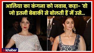 Alia Bhatt's Response on Kangana Ranaut Criticism of Ranbir Kapoor; रणबीर कपूर आलिया भट्ट